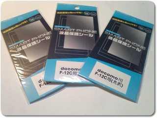 液晶保護フィルム3枚